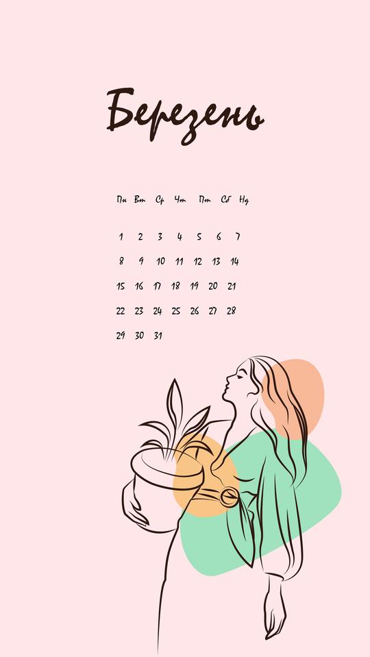 заставка на телефон с календарем березень 2021