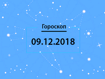 Гороскоп на декабрь 2018