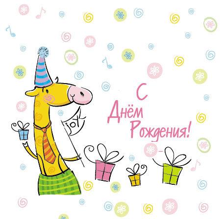 Прикольная открытка ко дню рождения