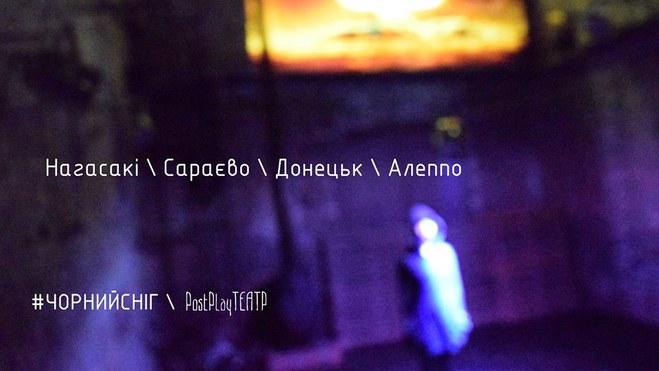 День театра 2017: премьера PostPlayТеатр