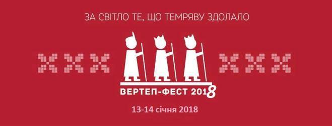 Куди поїхати в січні в Україні