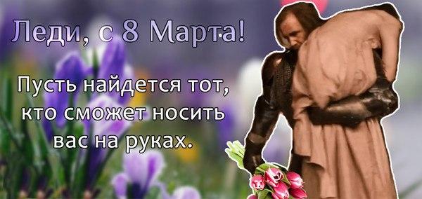 Леди, с 8 марта!