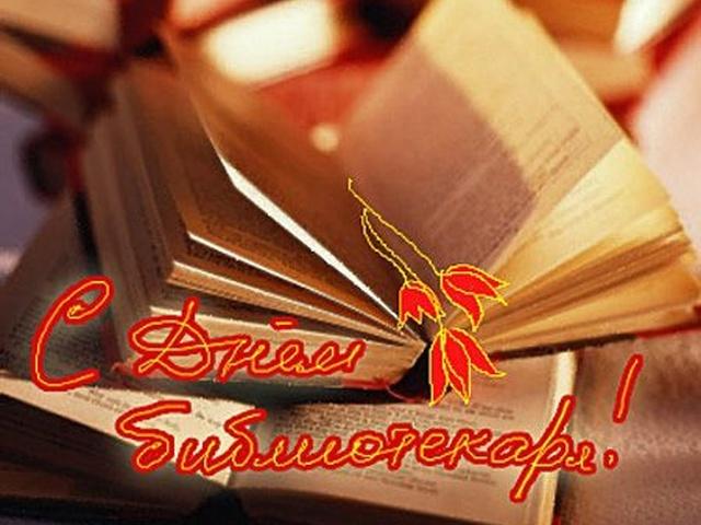 Открытка для библиотекаря своими руками