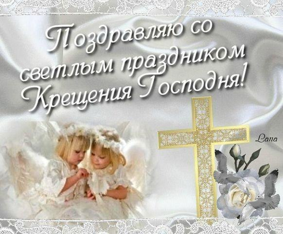 Крещения господня поздравления с