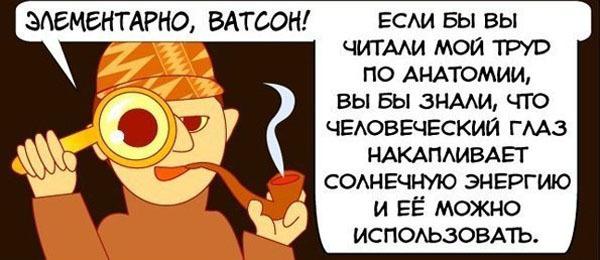 Смешной комикс про Холмса