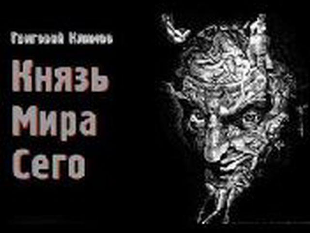 ГРИГОРИЙ КЛИМОВ КНЯЗЬ МИРА СЕГО МП3 АУДИОКНИГА СКАЧАТЬ БЕСПЛАТНО