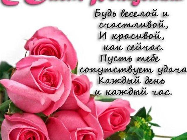 Поздравления с днём рождения для девушки стихи