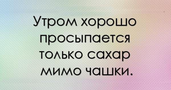 Интересные картинки с текстом