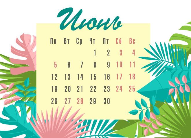 Выходные дни в июне 2017