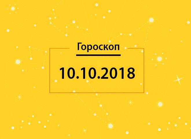 Гороскоп на сегодня, 10 октября 2018 года, для всех знаков Зодиака