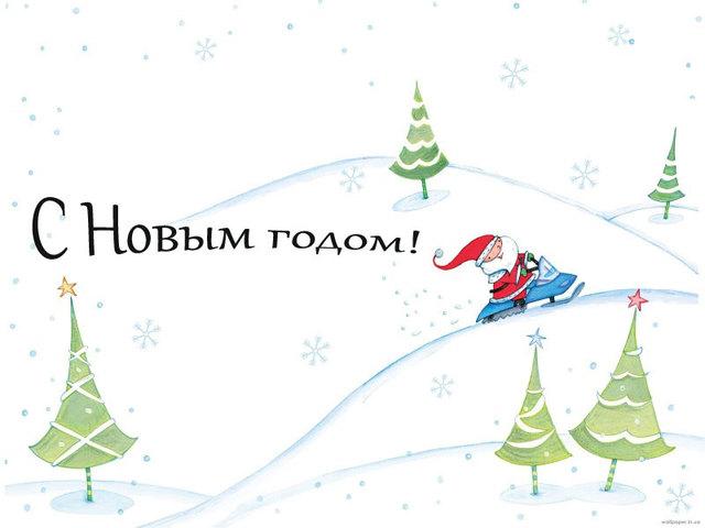 Открытки на Новый год с Дедом Морозом