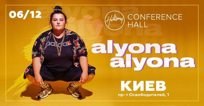 alyona alyona   Київ - HC Hall