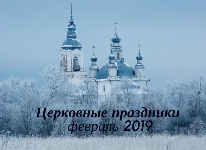 Церковні свята і пости в лютому 2019
