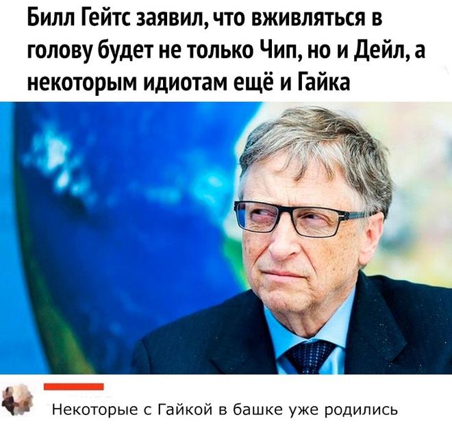 Билл Гейтс и чипизация
