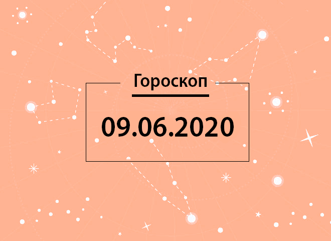 Гороскоп на июнь 2020