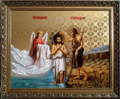 Открытка на Крещение Господне 2015