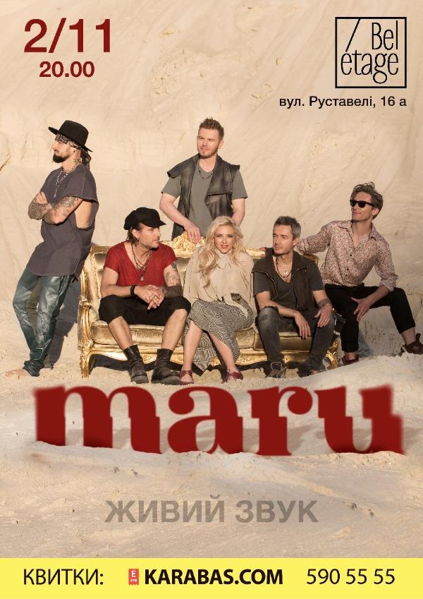 Концертная презентация дебютного альбома MARU