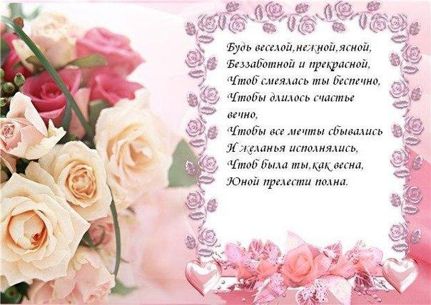 Поздравления ч днём рождения