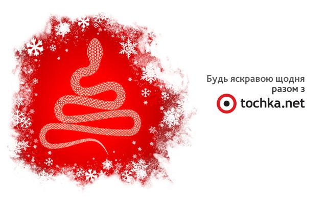 Открытки с Новым годом Змеи