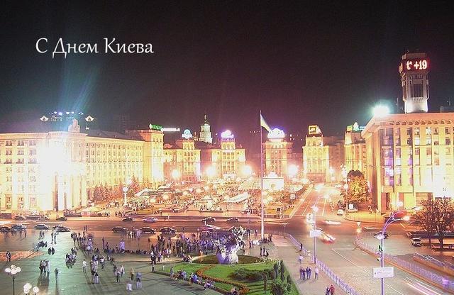 Открытка с Днем Киева