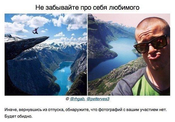 Как правильно фотографироваться во время отпуска