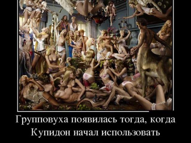 ФОТО ШУТКИ ПРО СЕКС 21 фотография