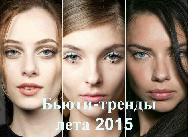 Тренды лета 2015
