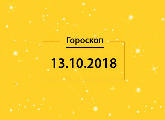 Гороскоп на сегодня, 13 октября 2018 года, для всех знаков Зодиака