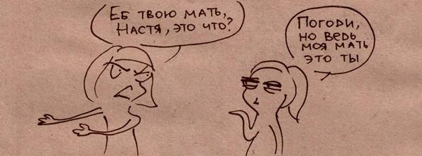 Настенькины комиксы