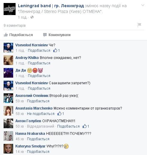 """Группа """"Ленинград"""" отменила концерт в Киеве"""