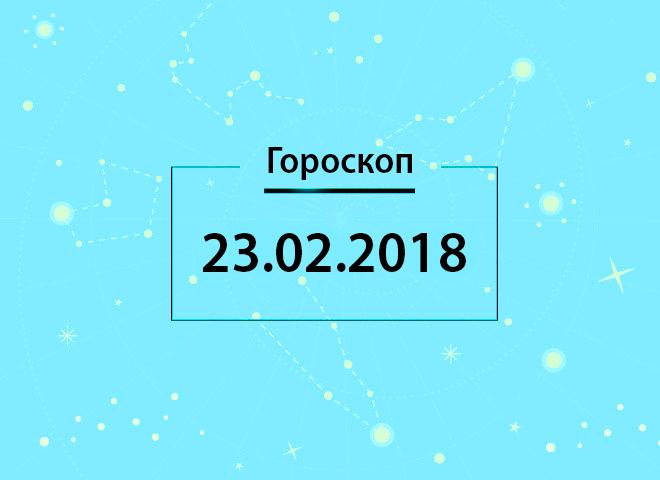 Гороскоп на лютий 2018