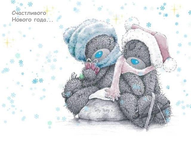 Картинки с мишками на Старый Новый Год 2014