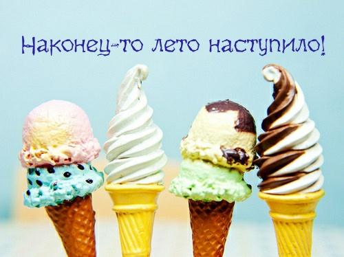Поздравляю с началом лета!