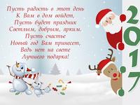 Пожелания на Новый год 2017