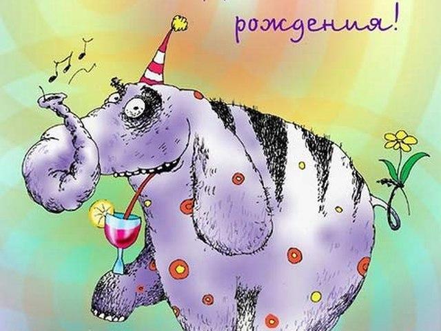 С днем рождения поздравления нетрадиционные