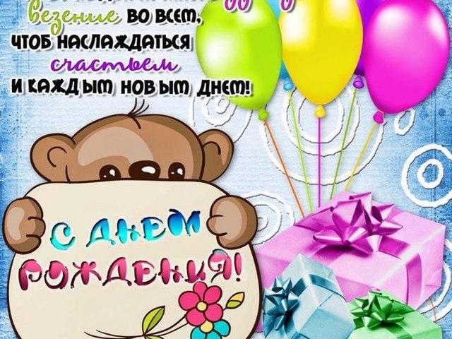 Пожелание на день рождения подруге коллеге