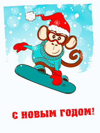 Крутого Нового года обезьяны 2016