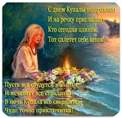 Поздравления с Днем Ивана Купала