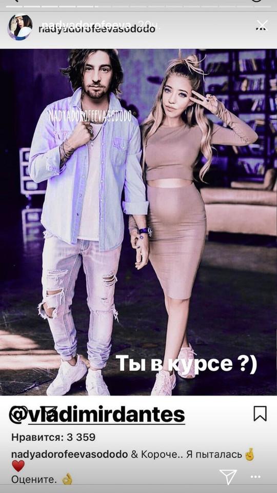 Надя Дорофєєва (Instagram)