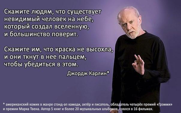Цитаты умных людей