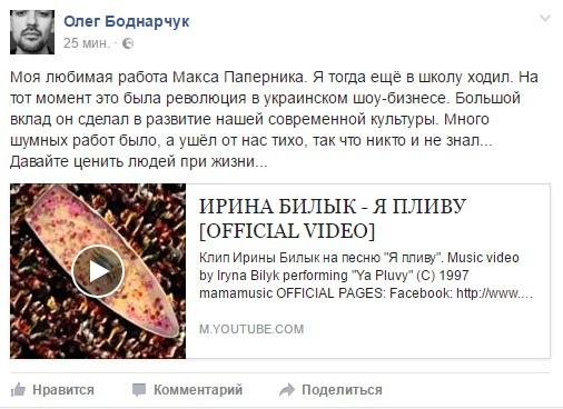 Помер режисер Максим Паперник