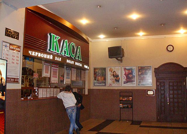 киев кинотеатр харьков цены на билеты
