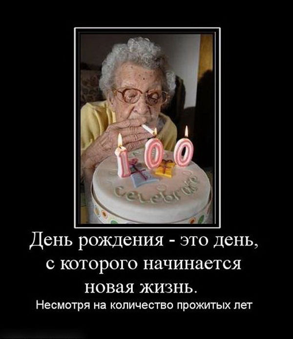 Демотиваторы с днем рождения