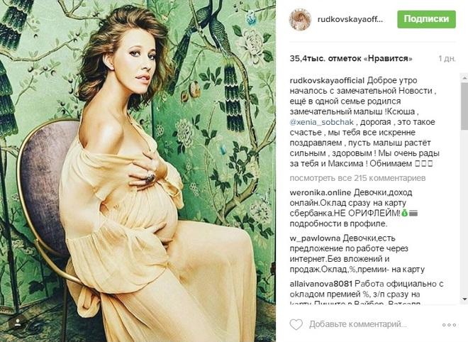 Ксения Собчак родила: звезды поздравили телеведущую