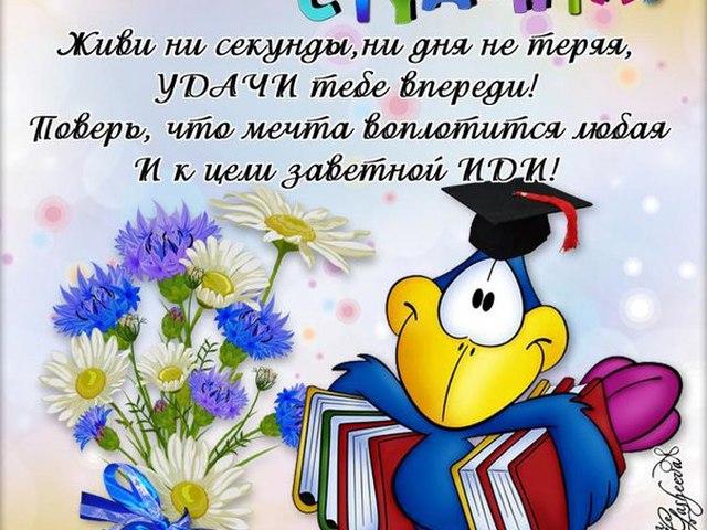 Поздравления с днем рождения сыну студенту от мамы