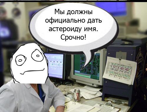 Где-то в офисе НАСА..
