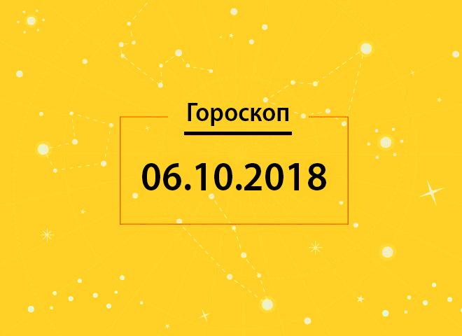 Гороскоп на сьогодні, 6 жовтня 2018 року, для всіх знаків Зодіаку