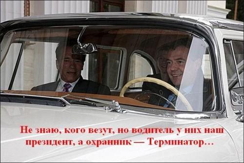 Терминатор и президент
