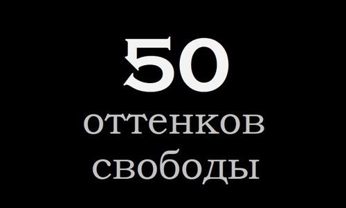 50 оттенков свободы