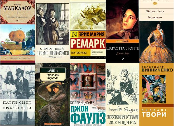 Топ-15 книг, которые стоит прочитать каждой девушке